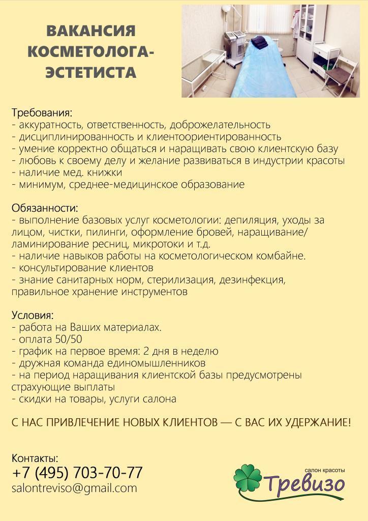 вакансия косметолога_2020.06.21