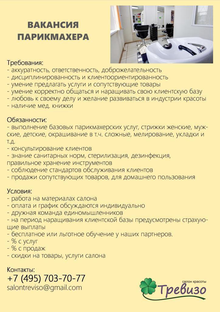 вакансия парикмахера_2020.06.21