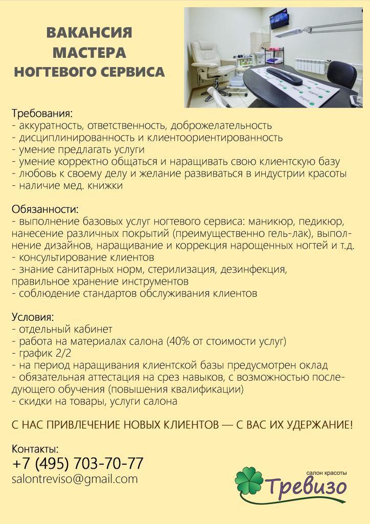 вакансия мастера ногтевого сервиса_2020.07.19
